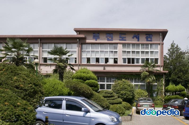 부산광역시립부전도서관 주차장