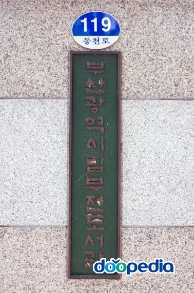 부산광역시립부전도서관 명판