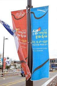 제34회 생거진천 문화축제 02