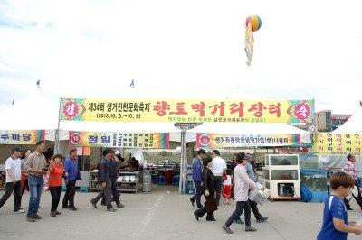 제34회 생거진천 문화축제 15