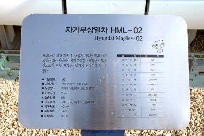 자기부상열차 HML-02 05