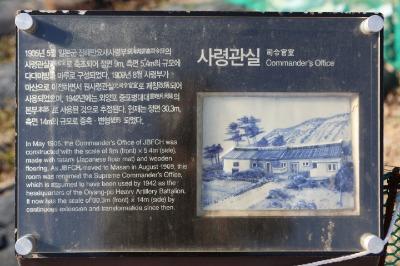 가덕도 외양포 일본군 사령관실 안내판 10