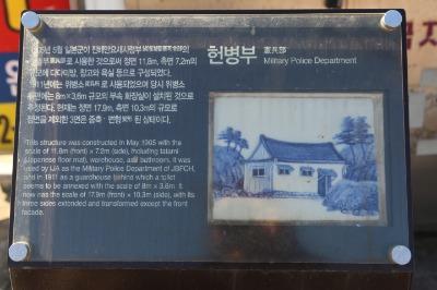 가덕도 외양포 헌병부 안내판 16