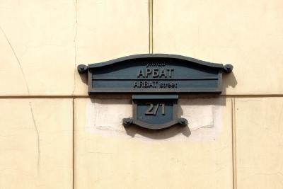 아르바트 거리 13