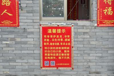관란 산수이 농촌 관광 문화 공원 관음각 10