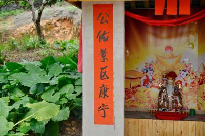 관란 산수이 농촌 관광 문화 공원 관음각 09