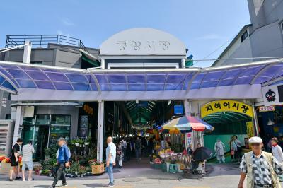 강릉중앙시장