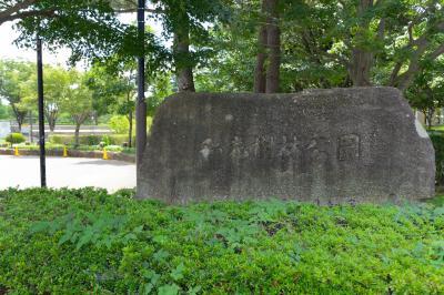 와코주린공원