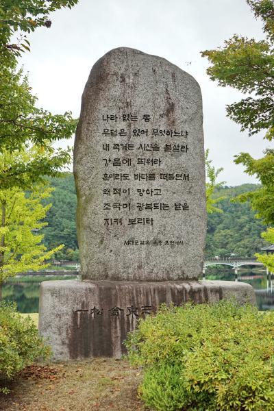 일송 김동삼선생 어록비 10