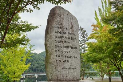 일송 김동삼선생 어록비 04