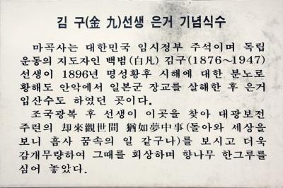 마곡사 김구선생 은거 기념식수 03