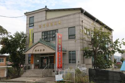 음성유림회관