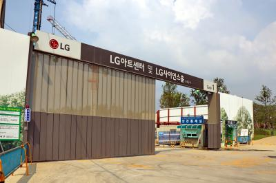 LG아트센터 및 LG 사이언스홀 신축공사 현장 01