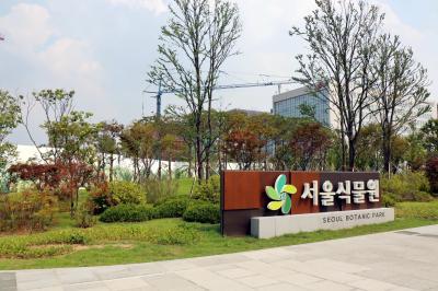 서울식물원 01