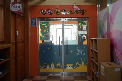 대구진천초등학교 11
