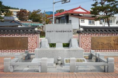 강화3.1독립운동기념비 02