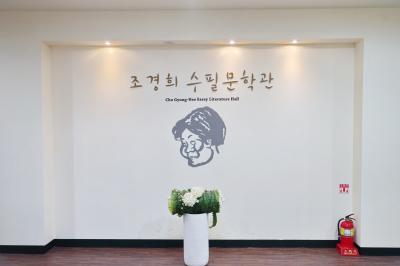 조경희 수필문학관 02