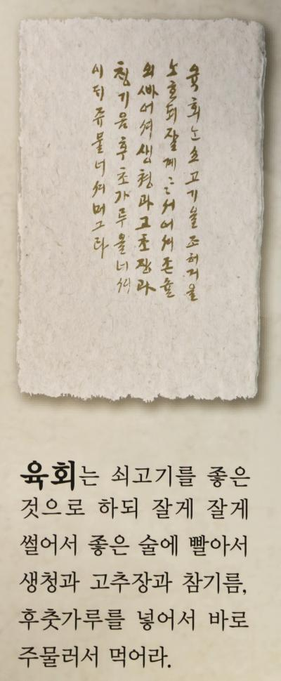 육회 내용 09