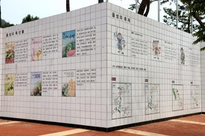 반기문 생가마을, 반기문 평화랜드 11