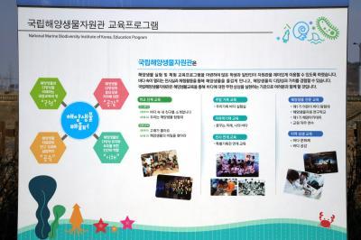 서천국립해양생물자원관, 연구지원동 14