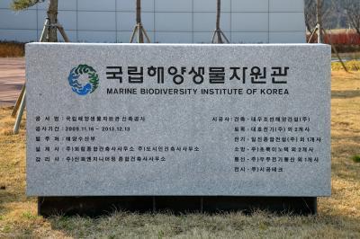 서천국립해양생물자원관, 연구지원동 13
