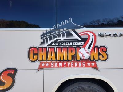 SK 와이번스 야구단(버스)