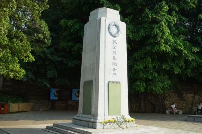 임칙서기념비