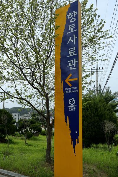 홍천향토사료관 07