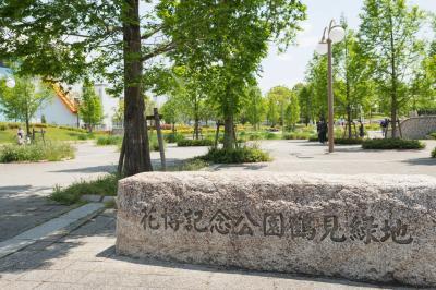 하나하쿠기념공원츠루미녹지 03