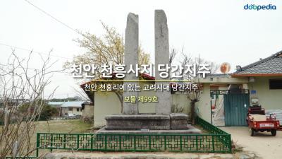 천안 천흥사지 당간지주