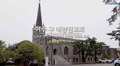 여수 구 애양원교회 01