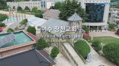 여수 장천교회 01