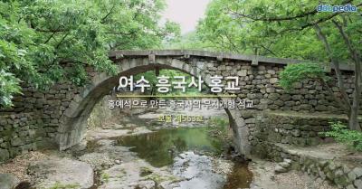여수 흥국사 홍교 01