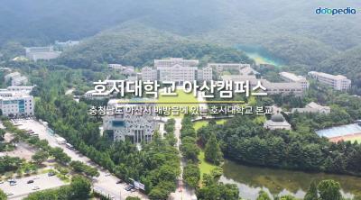 호서대학교 아산캠퍼스