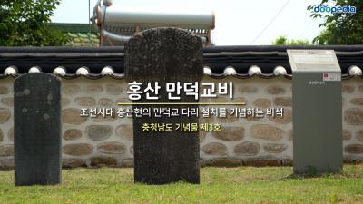 홍산 만덕교비 01