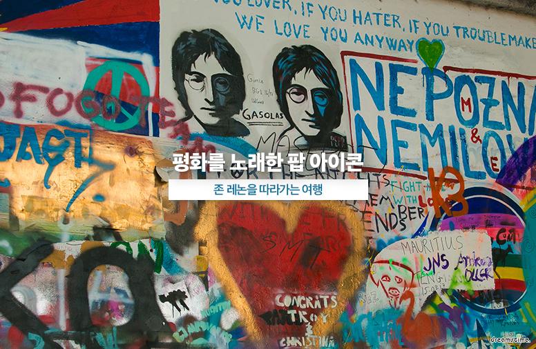 평화를 노래한 팝 아이콘