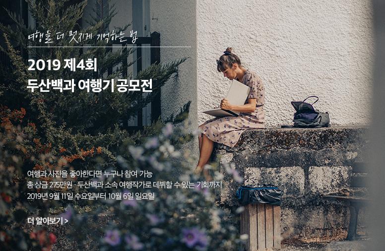 2019 제4회 두산백과 여행기 공모전