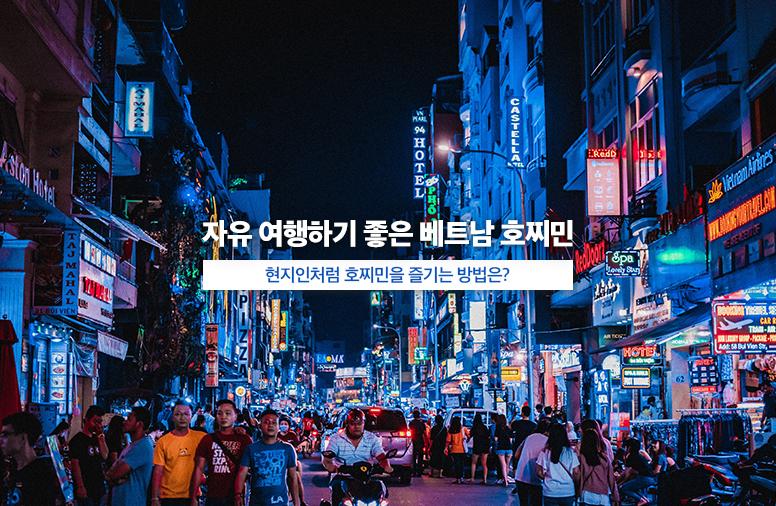 자유여행하기 좋은 베트남 호찌민