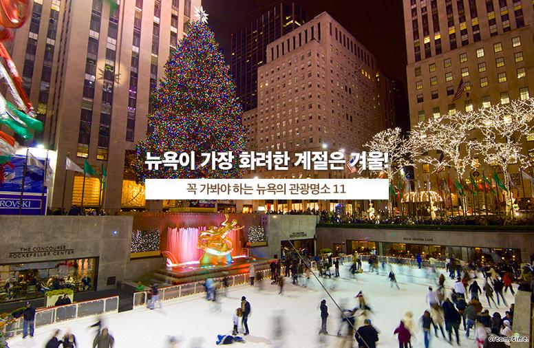 뉴욕이 가장 화려한 계절은 겨울
