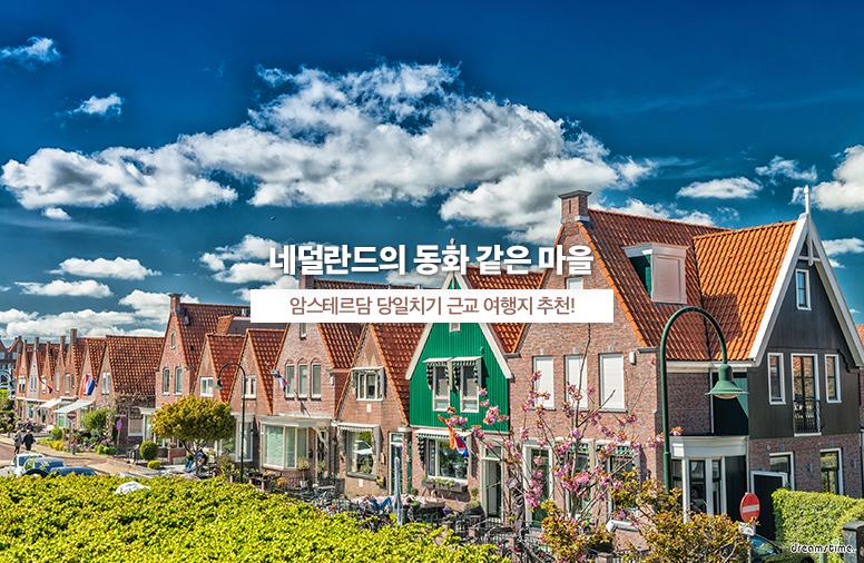 네덜란드의 동화 같은 마을