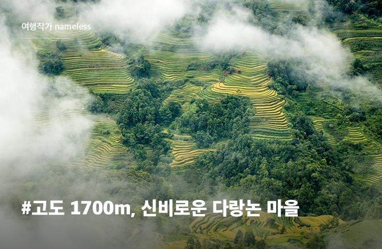 고도 1700m, 신비로운 다랑논 마을