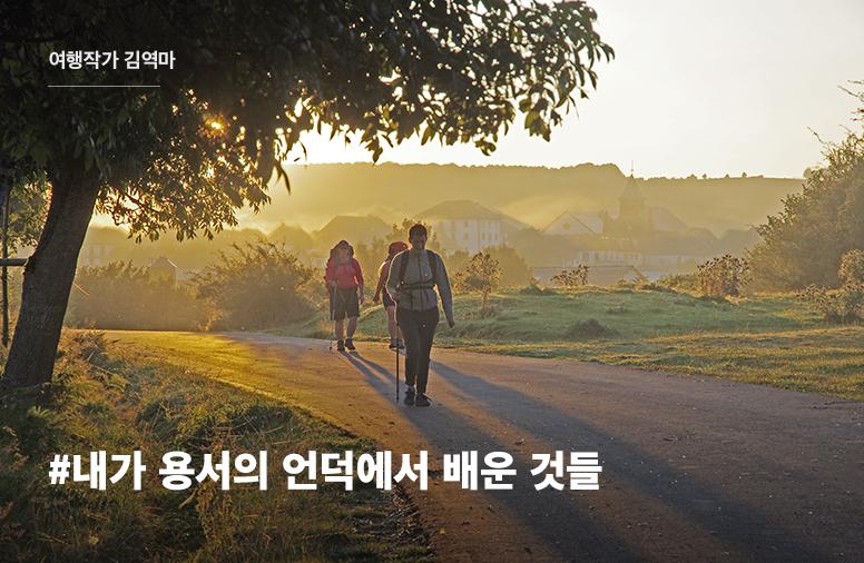 여행작가 김역마 내가 용서의 언덕에서 배운 것들