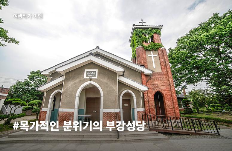 정은진 부강성당