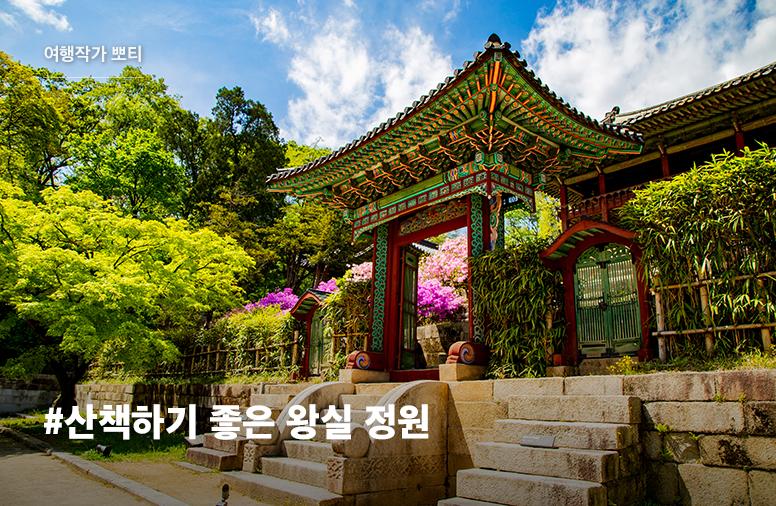 최보임 창덕궁 후원