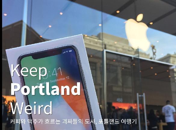 #5. 쇼핑 천국 포틀랜드에서 아이폰 X 직구하기