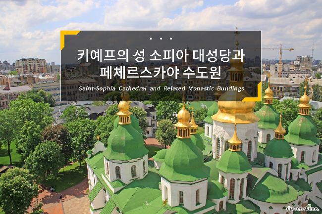키예프의 성 소피아 대성당과 페체르스카야 수도원