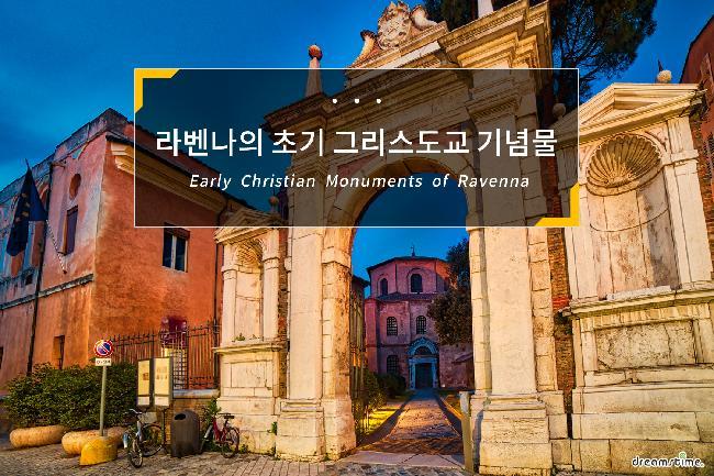 라벤나의 초기 그리스도교 기념물