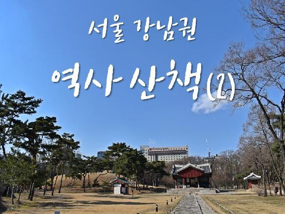#47. 서울 강남권 역사산책 (2)