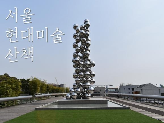 #48. 서울 현대미술 산책