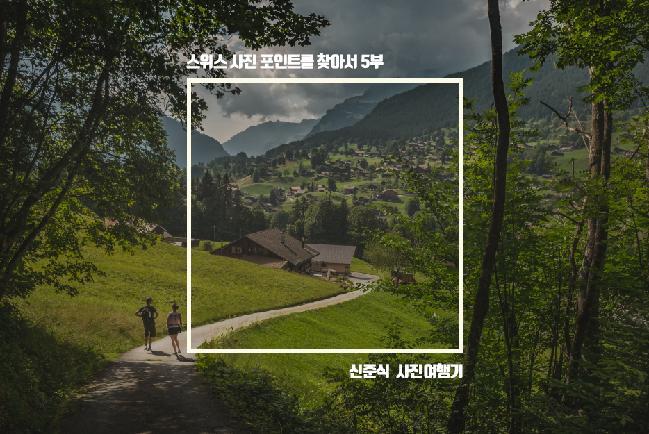스위스 사진 포인트를 찾아서 5부